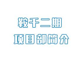 鞍千二期项目部简介