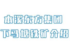 本溪东方集团下马塘铁矿介绍